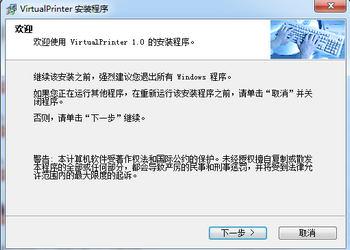 虚拟打印机(Virtual Printer) V1.0