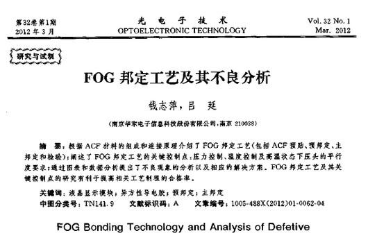 FOG邦定工艺及其不良分析