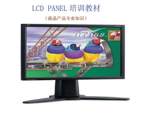 LCD+PANEL培训液晶产品专业知识