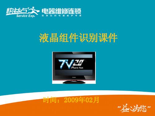 LCD组件识别课件(快益点培训)