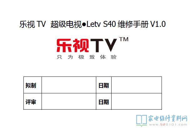 乐视tv letv s40_乐视TV超级电视S40维修手册 - 家电维修资料网