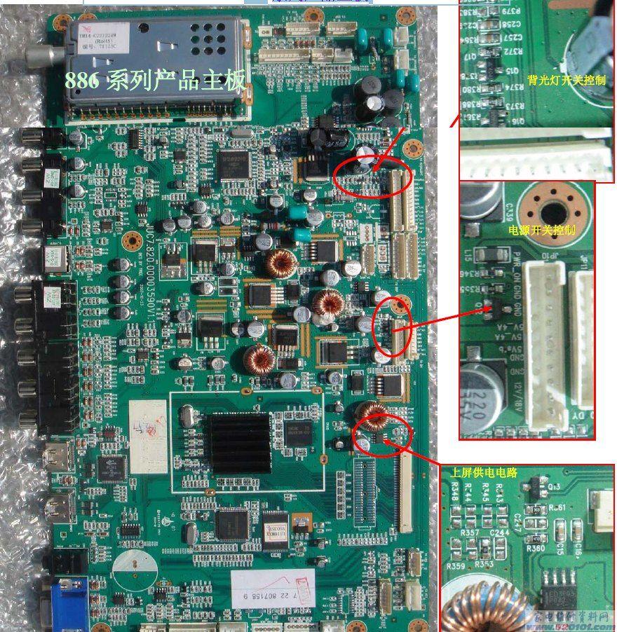 长虹液晶电视主板组件速判速修(多图)