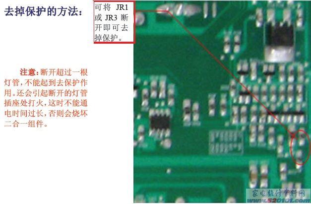 长虹液晶电视二合一电源组件的识别和判断方法(图)