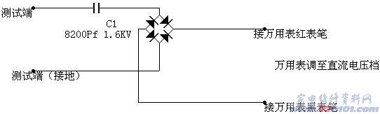测量显像管灯丝电压的简单工具(图)