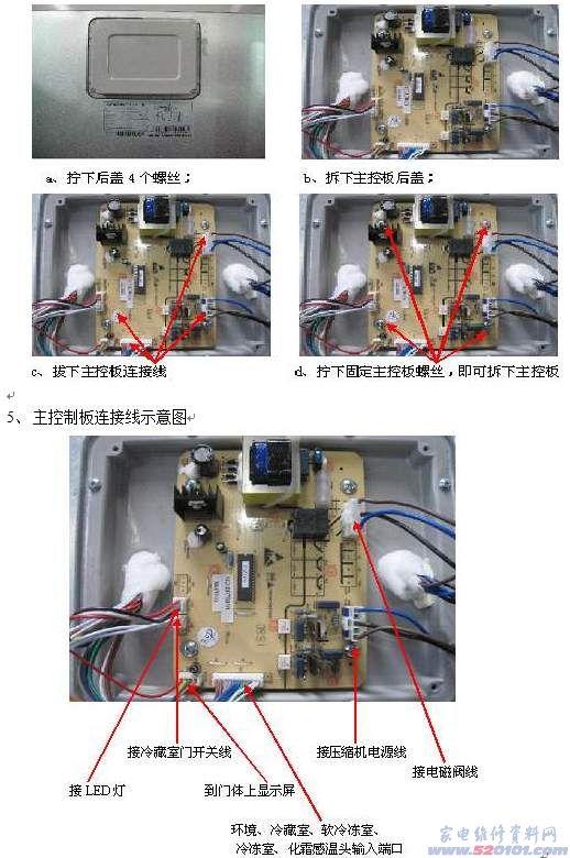 电冰箱ptc实物接线_接线图分享