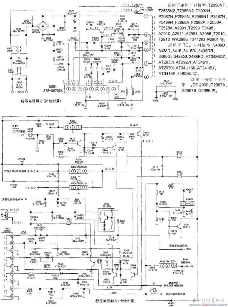 创维9taa电源图纸