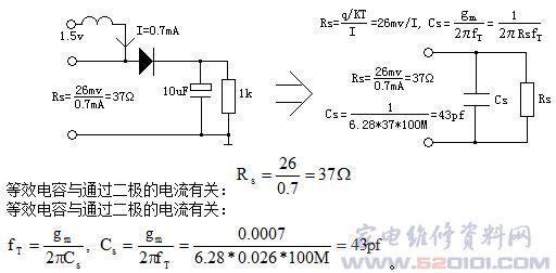 二,过压保护:若电视机开关电源输出电压高于设定值,过压保护电路将会