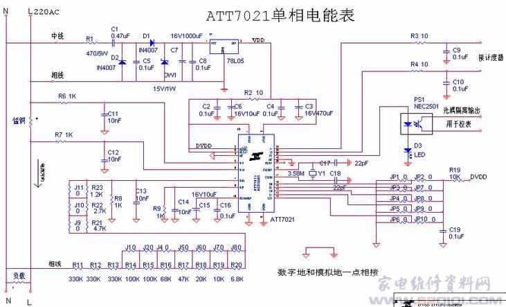 单相电能计量芯片att7021