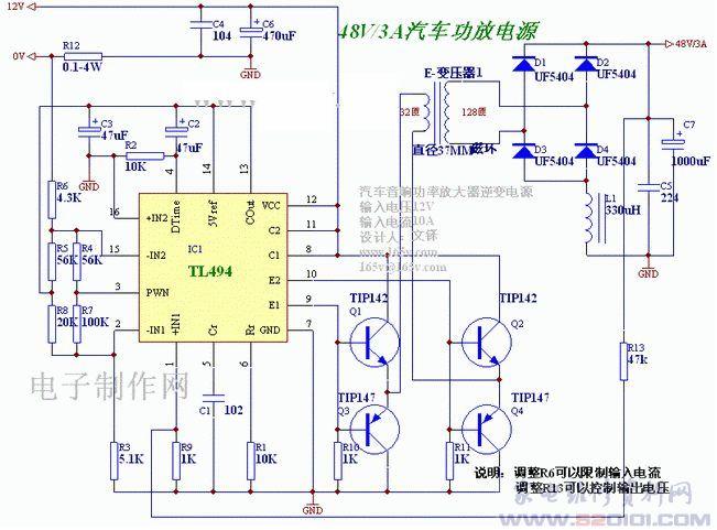 适合汽车12v的逆变电路图