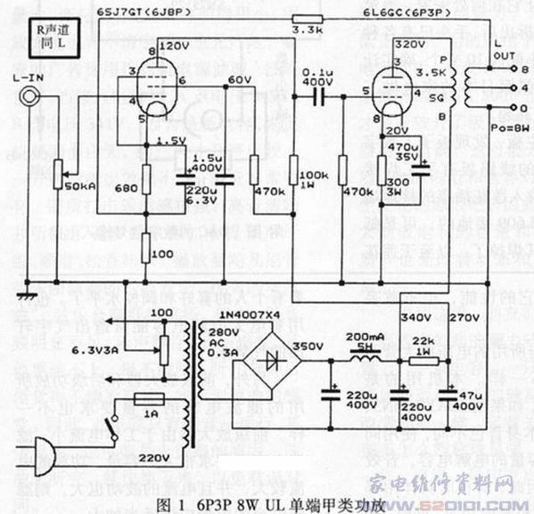 6p3p电子管功率放大器电路