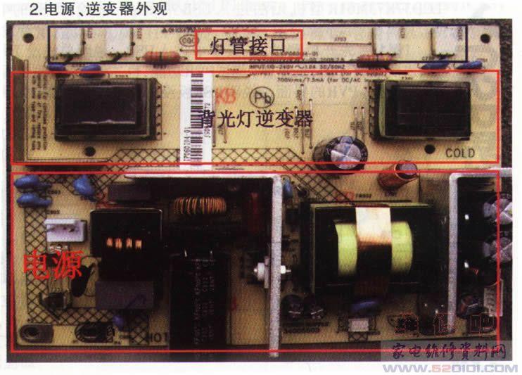 ES系列电视是康佳集团2008年推出的一款经济适用型机型,电路结构简单、功能强大、性能优良、价格便宜,是一款销量非常大的系列机型。 其电路结构随着配屏的变化会随之发生很大的变化,所以具体电路要根据具体机型而定。 电路结构主要围绕MST9U19A和MST9U19B这两种主芯片而设计,但这两种主芯片电路所配用的软件是不一样的,所以在升级的时候一定要注意。 1.整机外观  2.电源、逆变器外观