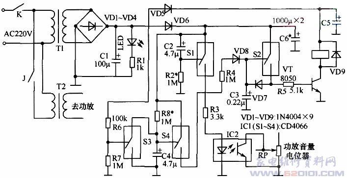 将功放音量电位器输出音频信号短路到地