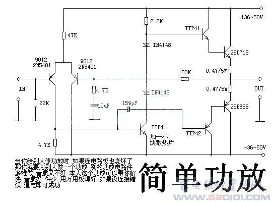 简单的功放电路图